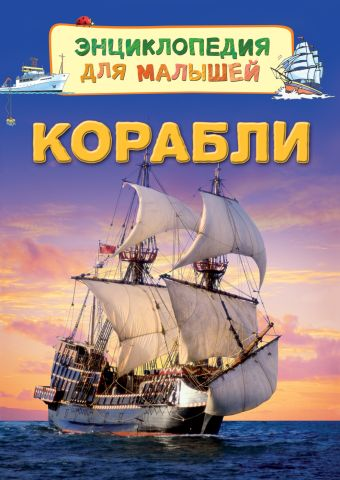 Корабли (Энц. для малышей) Боун Э.
