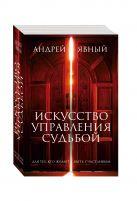 Андрей Явный - Искусство управления судьбой (комплект из 3 кн.)' обложка книги