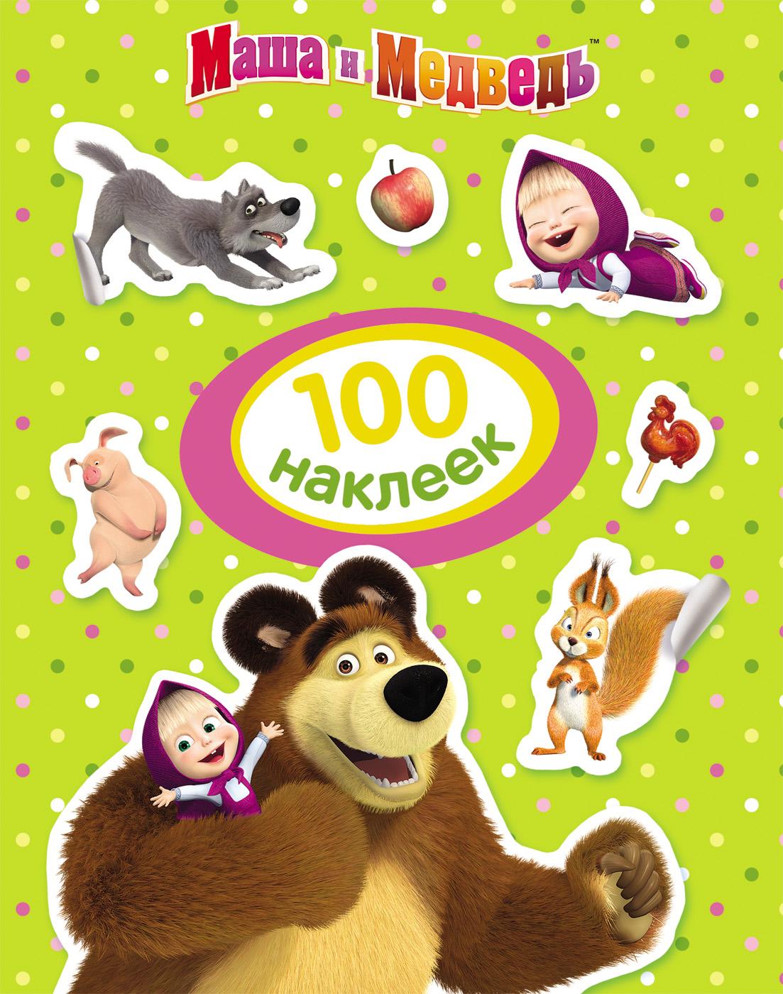 Маша и Медведь. 100 наклеек (зеленая) маша и медведь 100 наклеек зеленая