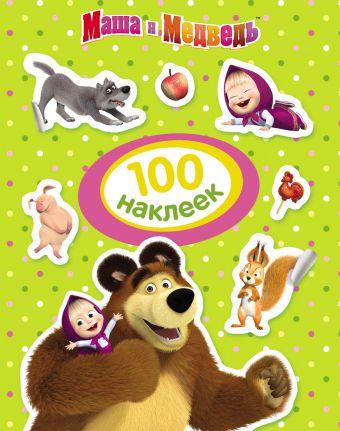 Маша и Медведь. 100 наклеек (зеленая) Мазанова Е. К.