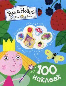 Бен и Холли. 100 наклеек