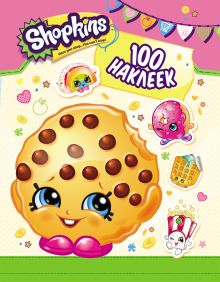 Shopkins. 100 наклеек (малиновая)
