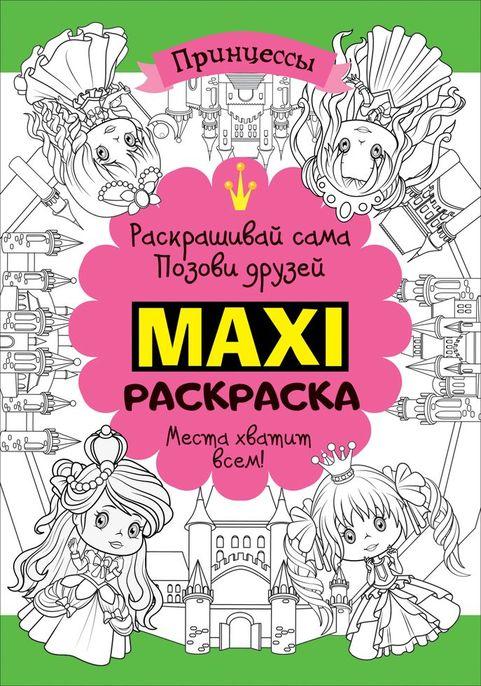 Фото - Макси раскраска. Принцессы (MAXI) принцессы раскраска 3d