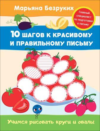 Безруких М. М. - Безруких. Учимся рисовать круги и овалы обложка книги