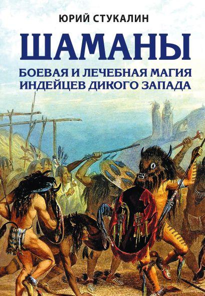Шаманы. Боевая и лечебная магия индейцев Дикого Запада - фото 1