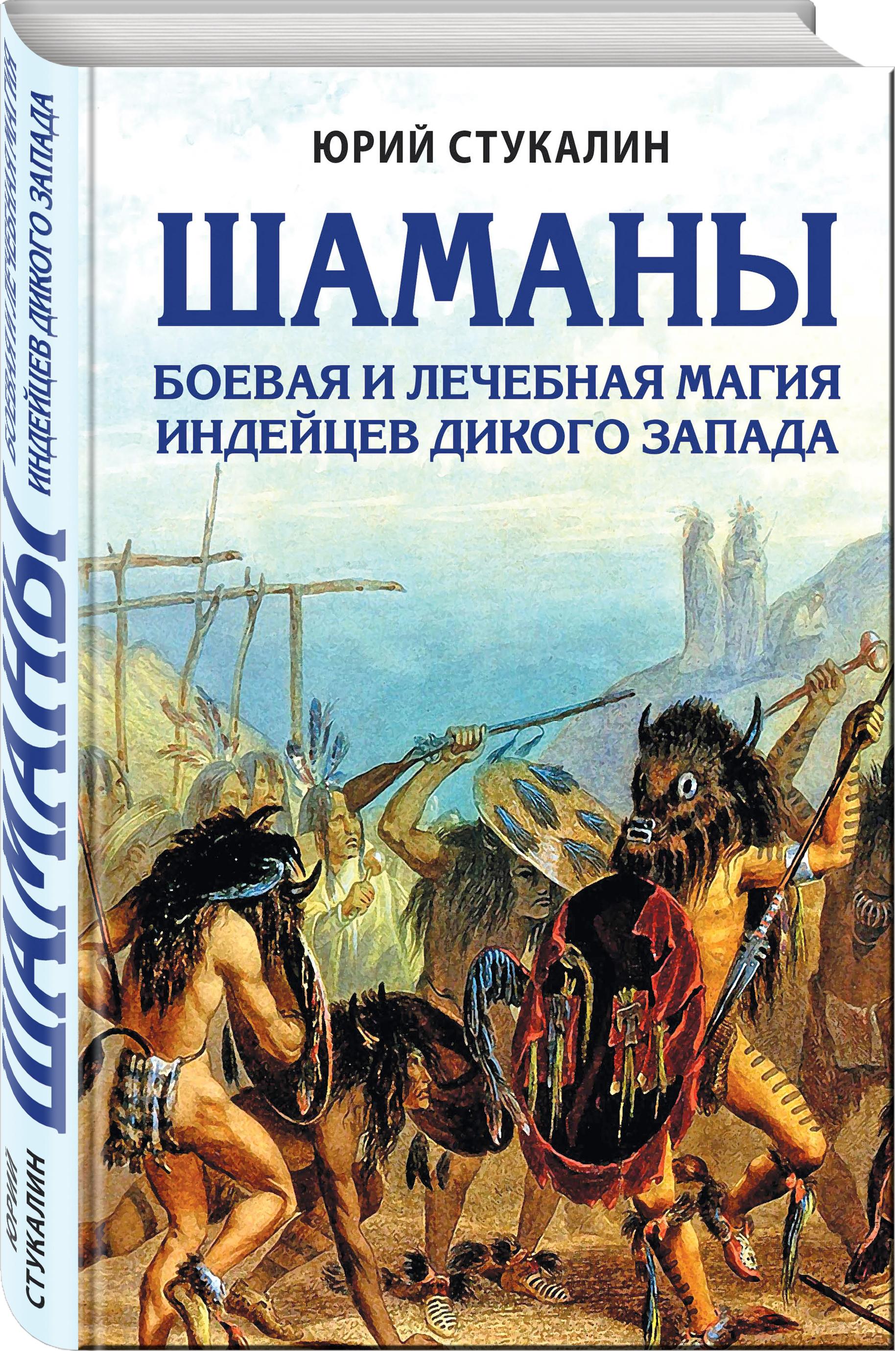 Шаманы. Боевая и лечебная магия индейцев Дикого Запада от book24.ru