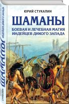 Стукалин Ю.В. - Шаманы. Боевая и лечебная магия индейцев Дикого Запада' обложка книги