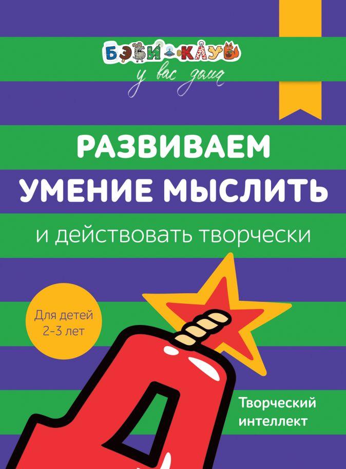 Кизилова А., Зюзько Г. и др. - Бэби-клуб 2-3 Разв.умение мыслить и дейс.творчески обложка книги