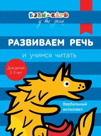 Бэби-клуб 2-3  Развиваем речь и учимся читать Кизилова А., Зюзько Г. и др.