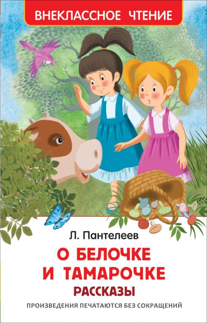 Пантелеев Л. - Пантелеев Л. О Белочке и Тамарочке. Рассказы (ВЧ) обложка книги