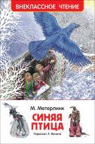 Метерлинк М. Синяя птица (ВЧ)