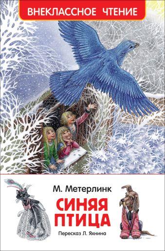 Метерлинк М. Синяя птица (ВЧ) Метерлинк М.