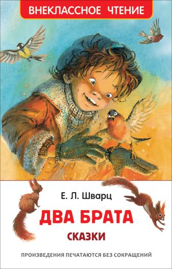 Шварц Е.Л. - Шварц Е. Два брата (ВЧ) обложка книги