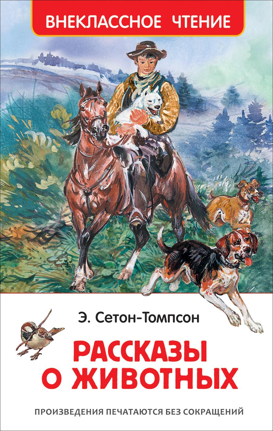 Сетон-Томпсон Э. Сетон-Томпсон Э. Рассказы о животных (ВЧ) э сетон томпсон д о кервуд рассказы о животных бродяги севера