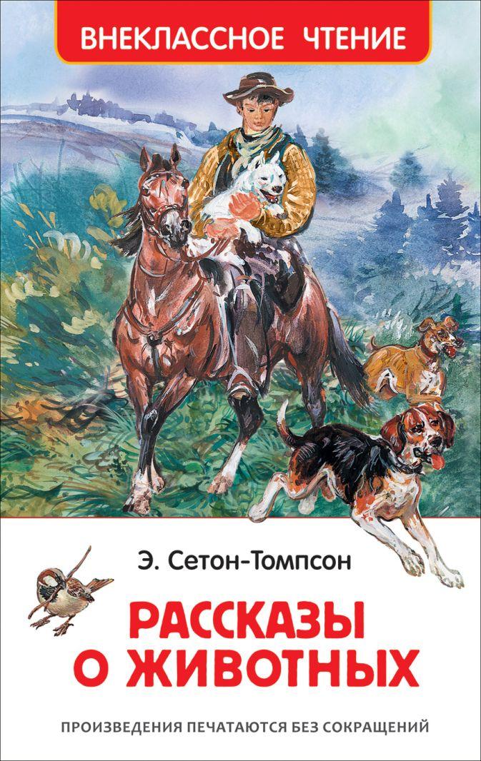 Сетон-Томпсон Э. - Сетон-Томпсон Э. Рассказы о животных (ВЧ) обложка книги