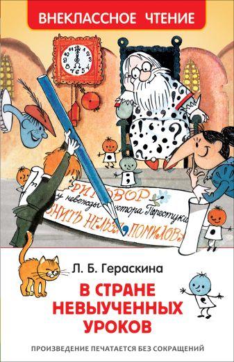 Гераскина Л. Б. - Гераскина Л. В стране невыученных уроков (ВЧ) обложка книги