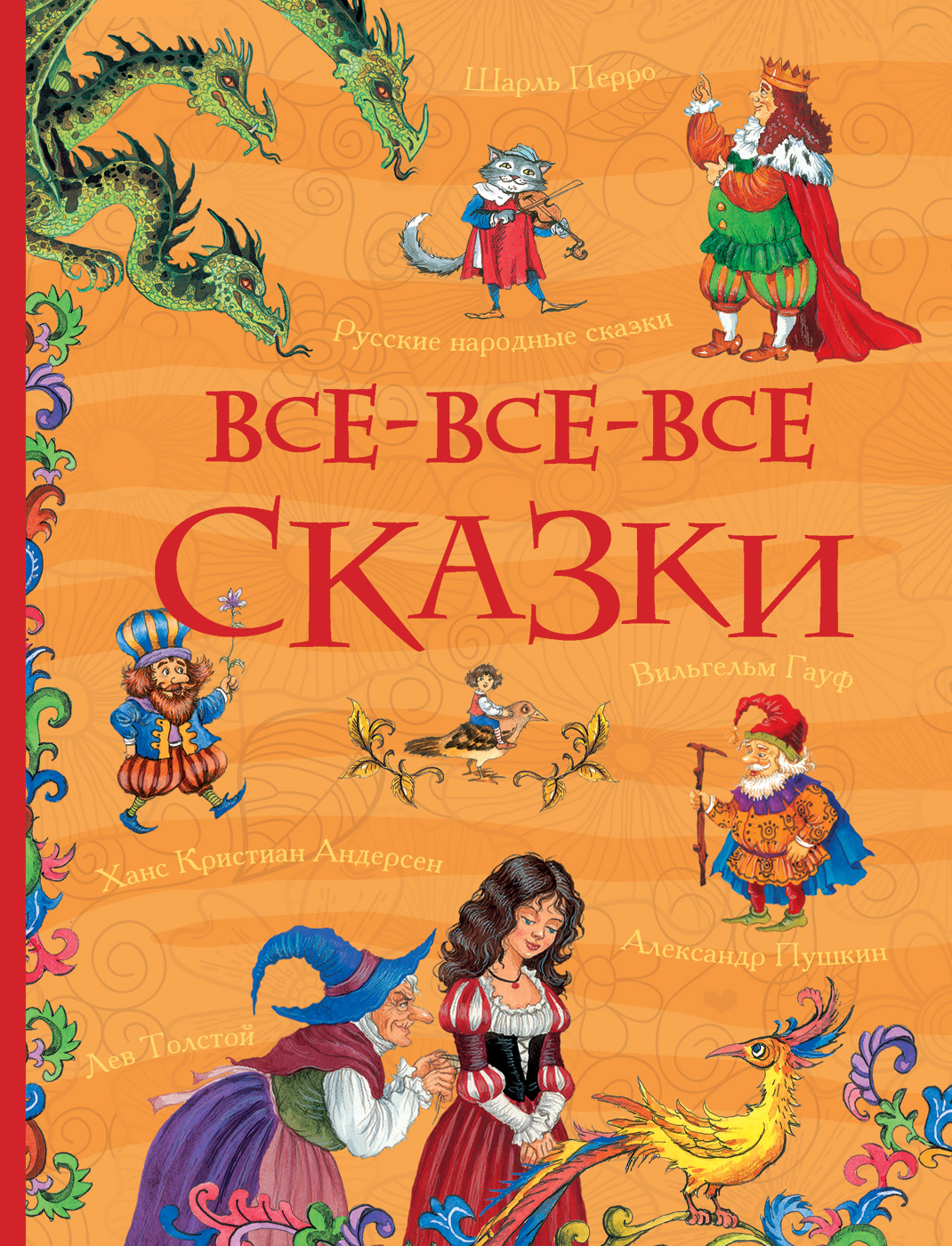 Андерсен Х.-К., Пушкин А. С., Толстой А. Н. Все-все-все сказки (Все истории)