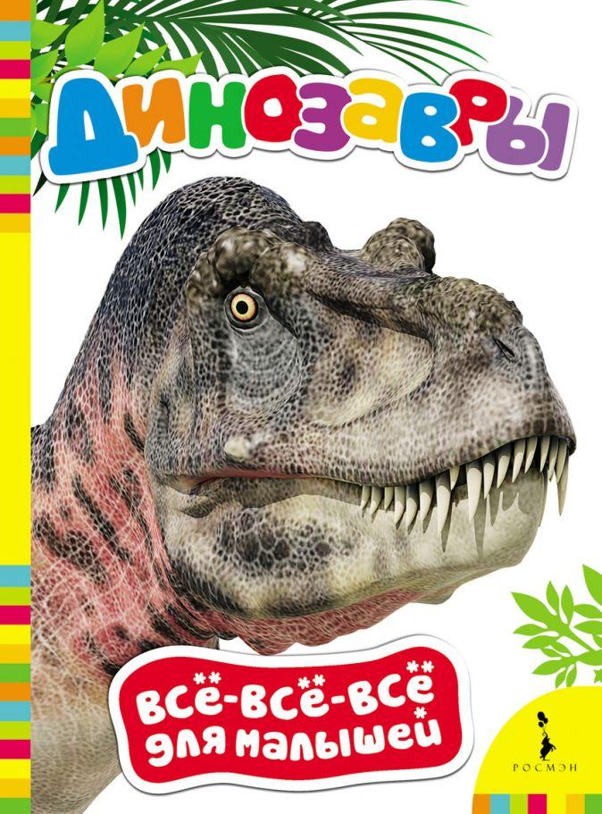 Динозавры (ВВВМ) (рос) Мазанова Е. К.