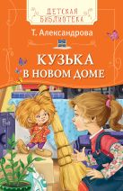 Т. Александрова. Кузька в новом доме (ДБ)