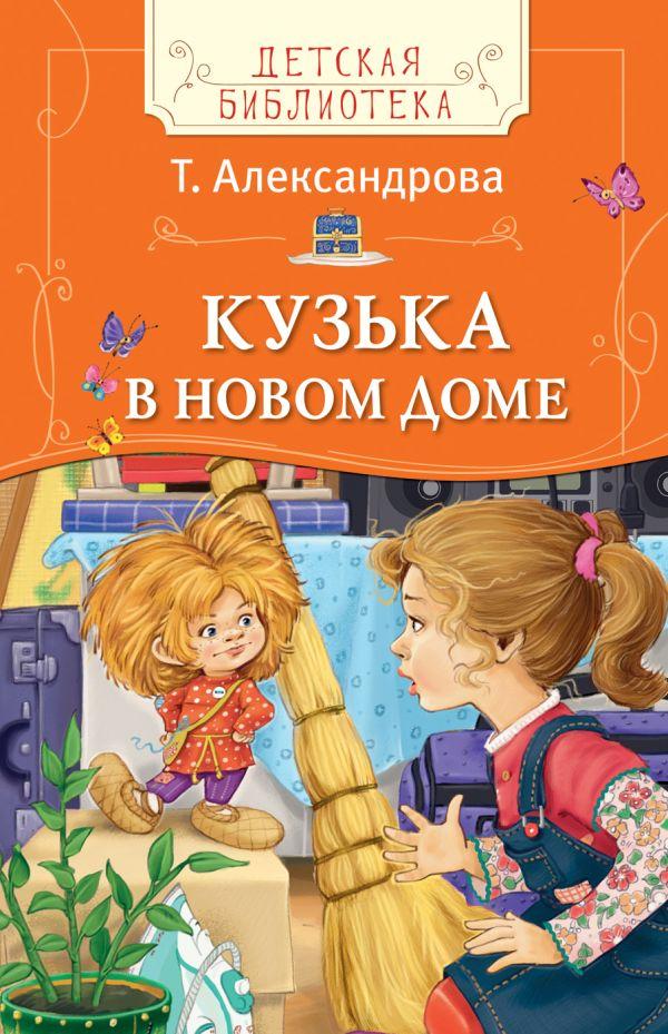 Т. Александрова. Кузька в новом доме (ДБ) Александрова Т.