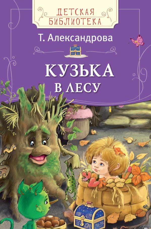 Т. Александрова. Кузька в лесу (ДБ) Александрова Т.