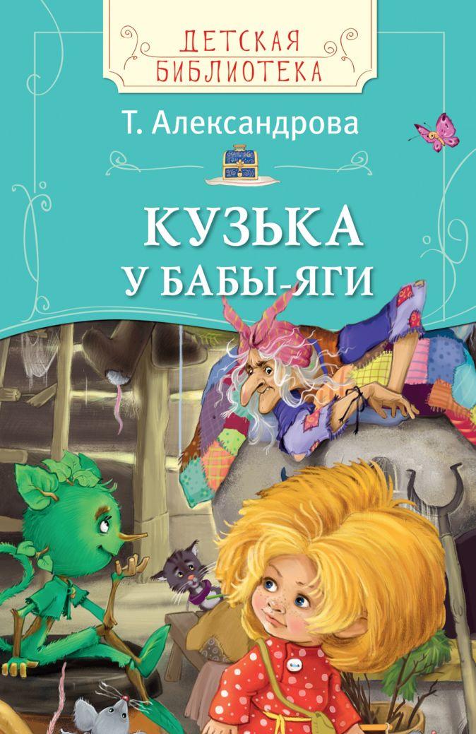 Т. Александрова. Кузька у Бабы-яги (ДБ) Александрова Т.