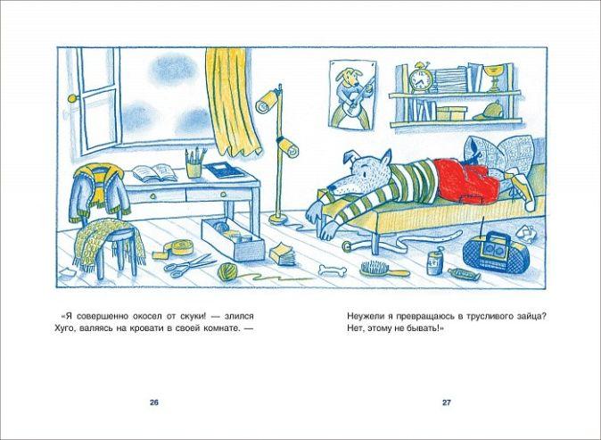 Бернер Р. С. - Ротраут Сузанна Бернер. Пёс и Заяц обложка книги