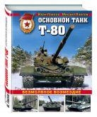 Павлов И.В., Павлов М.В. - Основной танк Т-80. Безмолвное возмездие' обложка книги