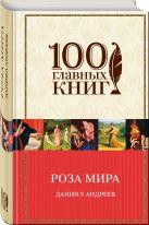 Андреев Д.Л. - Роза Мира' обложка книги