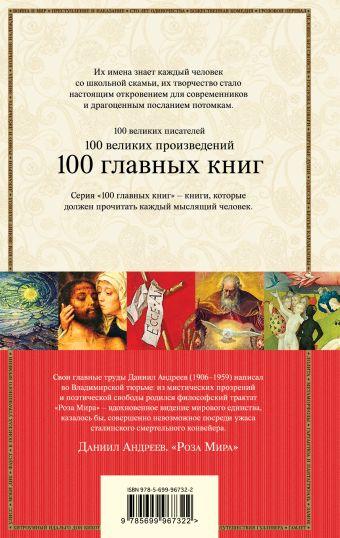 Роза Мира Даниил Андреев