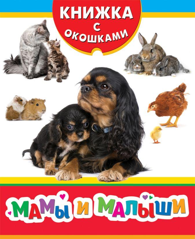 Мамы и малыши (Книжка с окошками рос) Мазанова Е. К.