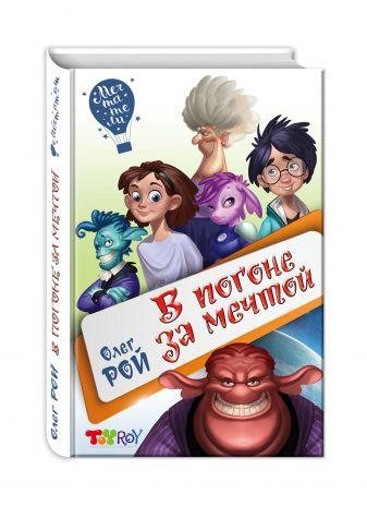 Олег Рой - В погоне за мечтой обложка книги