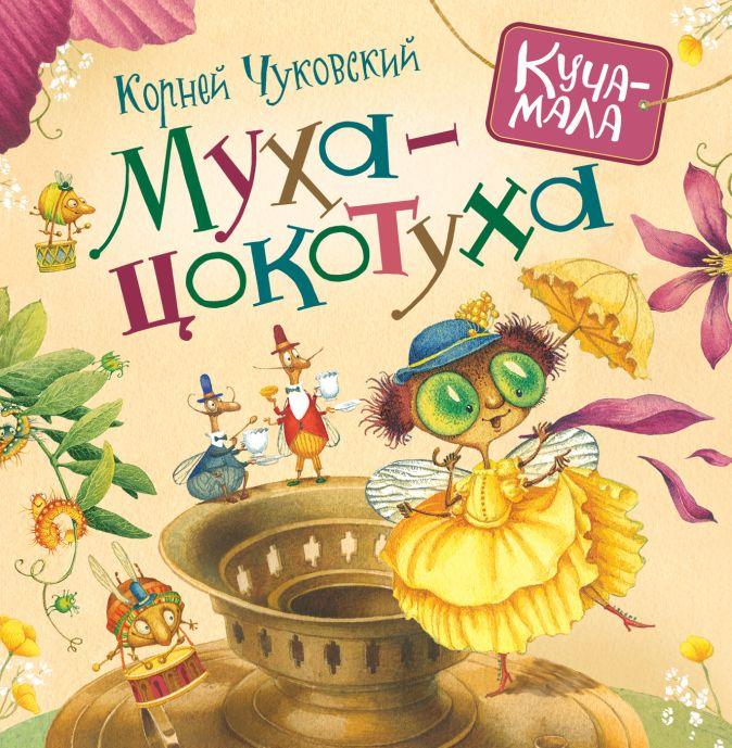 Чуковский К.И. - Чуковский К. Муха-цокотуха (Куча-мала) обложка книги