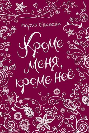 Евсеева М. - Евсеева М. Кроме меня, кроме нее обложка книги