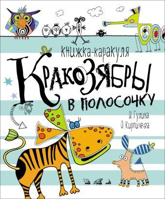 Кракозябры в полосочку. Книжка-каракуля Гулина И., Кирпичёва О.