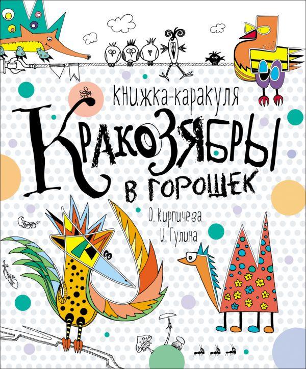 Кракозябры в горошек. Книжка-каракуля Гулина И., Кирпичёва О.