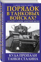 Уланов А.А., Шеин Д.В. - Порядок в танковых войсках? Куда пропали танки Сталина' обложка книги