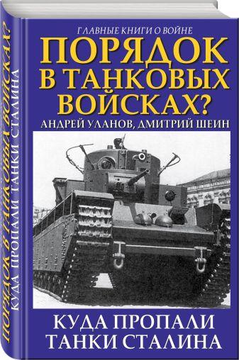 Андрей Уланов, Дмитрий Шеин - Порядок в танковых войсках? Куда пропали танки Сталина обложка книги