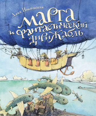 Никольская Анна - Никольская А. Марта и Фантастический дирижабль обложка книги