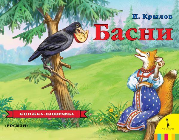 Басни.Крылов И.А.(панорамка) (рос) фото