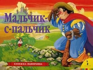 Мальчик-с-пальчик (панорамка) (рос) Перро Ш.