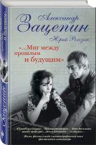 Александр Зацепин, Юрий Рогозин - «...Миг между прошлым и будущим»' обложка книги