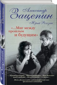 Зацепин Александр. Книги легендарного композитора