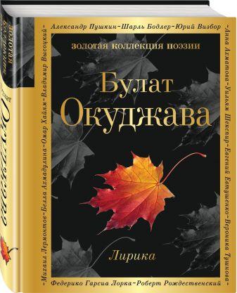 Булат Окуджава - Лирика обложка книги