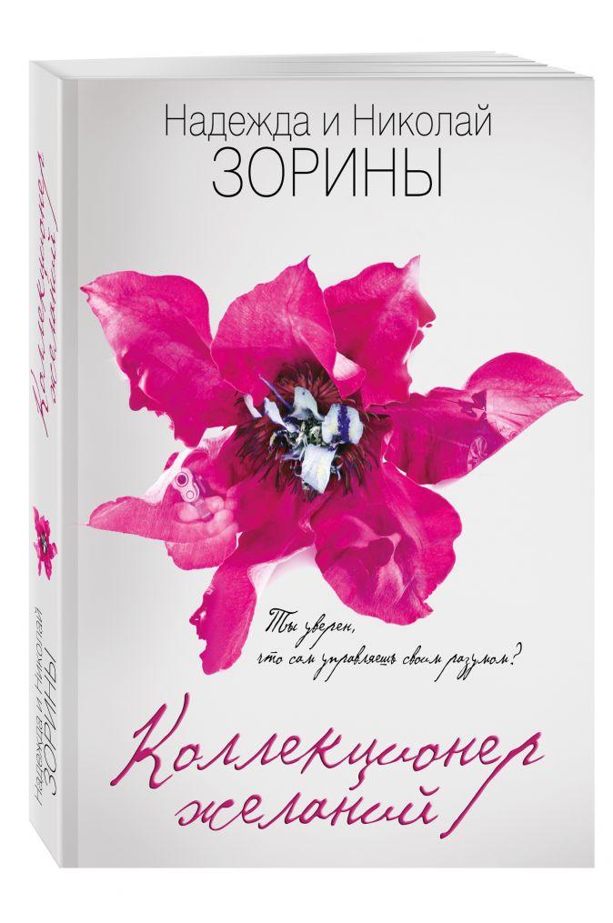 Надежда и Николай Зорины - Коллекционер желаний обложка книги
