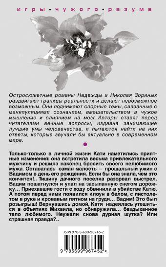 Коллекционер желаний Надежда и Николай Зорины