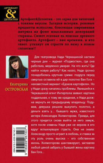 Не расстанусь с Ван Гогом Екатерина Островская
