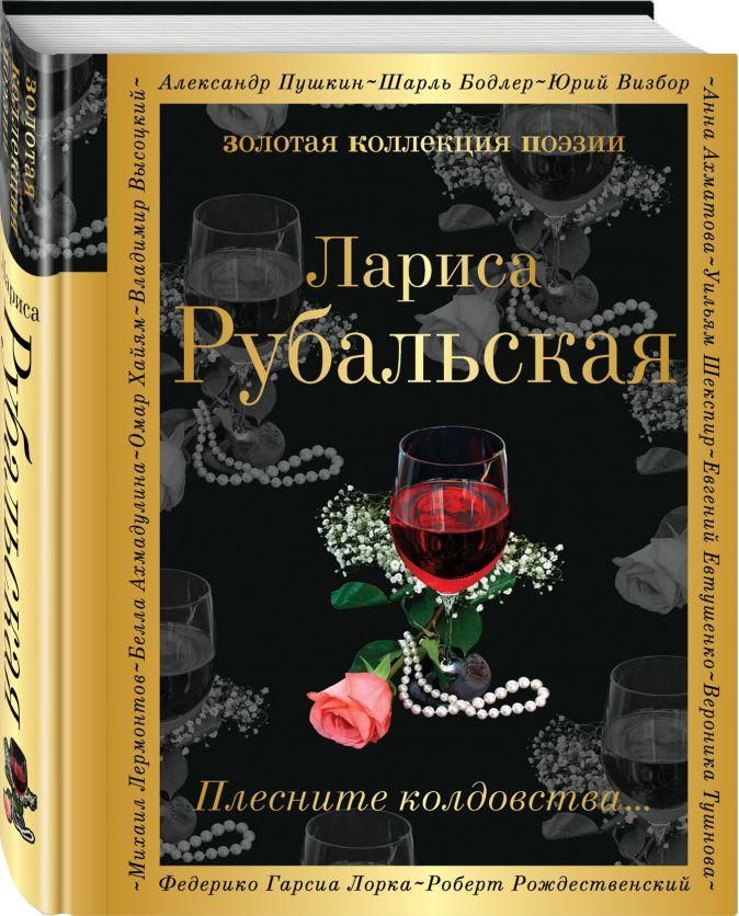 Лариса Рубальская - Плесните колдовства... обложка книги