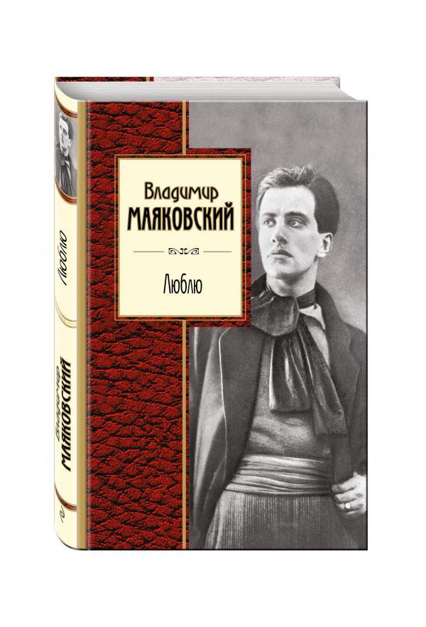Люблю Маяковский В.В.
