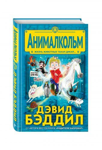 Анималкольм Дэвид Бэддил
